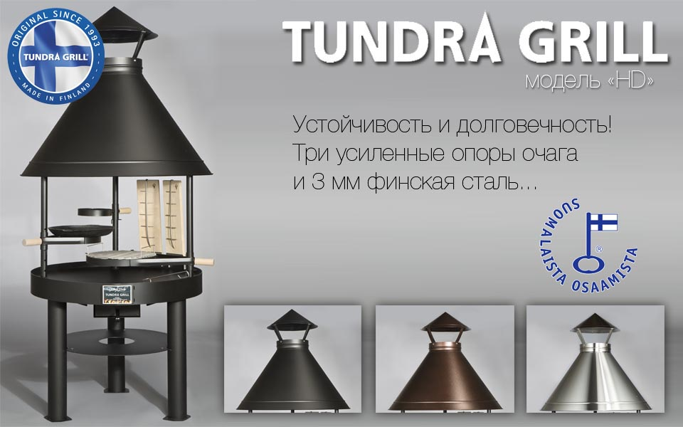 FinGrill Tundra - HD